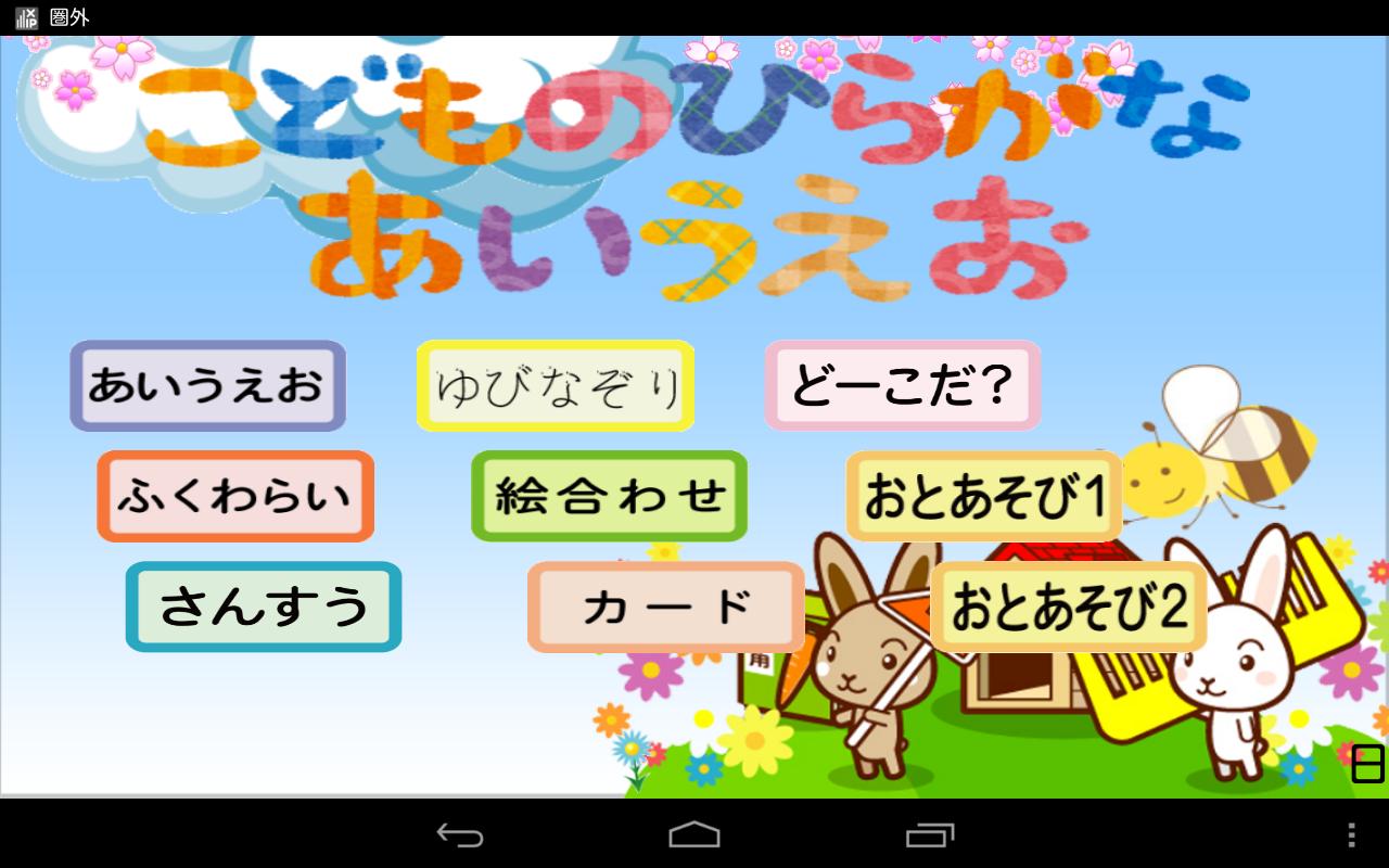 Hiragana Japaneseaひらがな Android Apps On Google Play