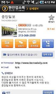 미주 중앙일보 한인업소록- screenshot thumbnail