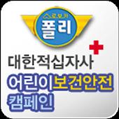 어린이 보건안전 캠페인