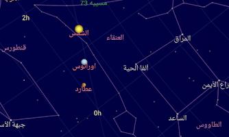 Screenshot of خرائط الفضاء و مواقع النجوم