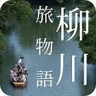 柳川市旅游故事 icon