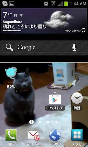 家出猫 Widget Story 001 電池残量計