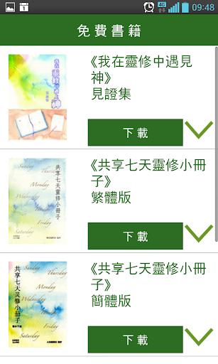玩免費書籍APP|下載生命福音事工協會 app不用錢|硬是要APP