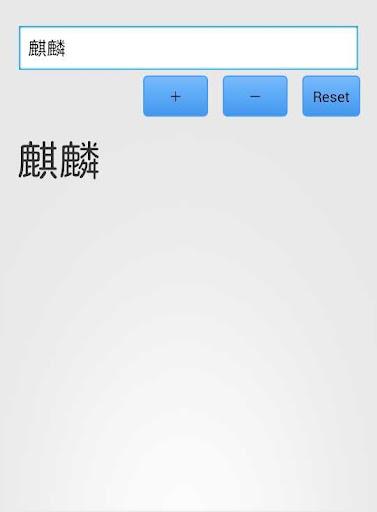漢字拡大ツール~どんな漢字?~