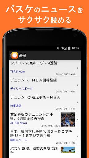 バスケットボールニュース - BasketSpirit