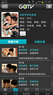 GOTV - screenshot thumbnail