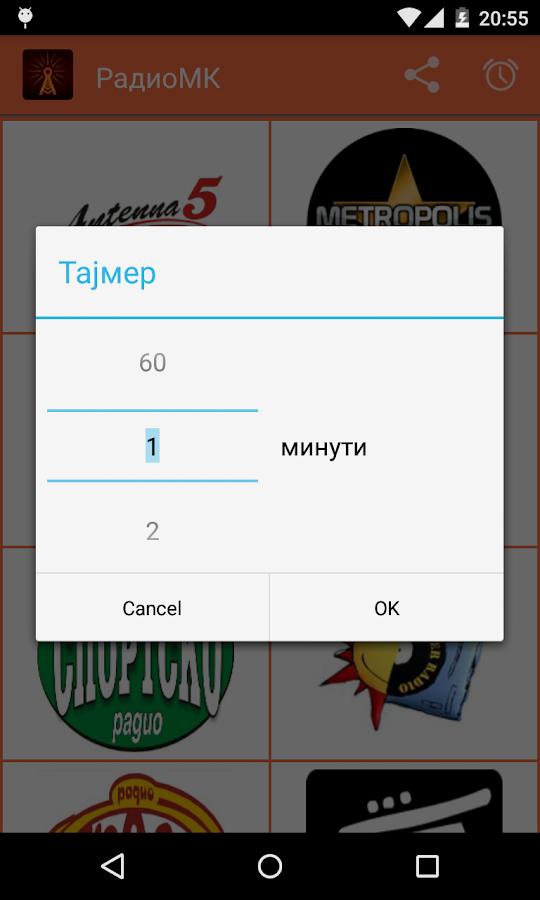 Radio-MK-Macedonian-radios 6