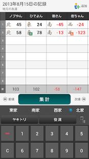 麻雀成績共有アプリ JanScore - náhled