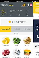 Screenshot of 이마트몰 – emartmall, 쇼핑, 장보기, 마트