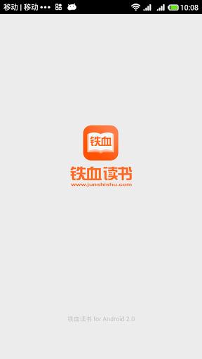 【免費娛樂App】铁血读书-APP點子