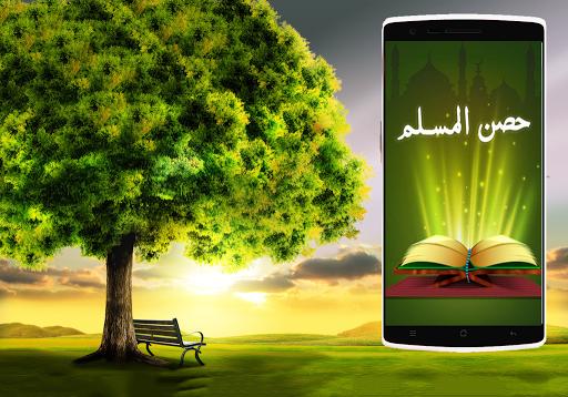 hisn al muslim - azkar doaa