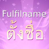 Fulfilname ตรวจสอบ,ตั้งชื่อ