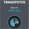 트랜스포터 icon