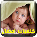 بطاقات و خلفيات اطفال icon