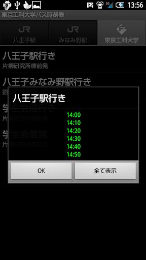 無料工具Appの東京工科大学スクールバス時刻表|記事Game