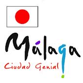 マラガのオーディオツアーのオフィシャル·シティ