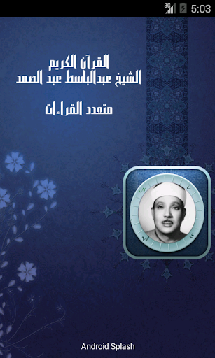 الشيخ عبدالباسط متعدد القراءات