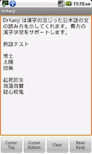 漢字閱讀器 Kanji Reader