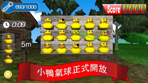 超級飛鏢之黃色小鴨
