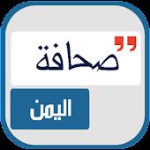 صحافة اليمن - قارئ اخبار اليمن