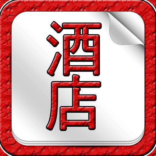 Jiudian 酒店 Hotel 旅遊 App LOGO-APP開箱王