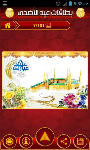 تطبيق بطاقات وتهانى عيد الأضحى اجمل البطاقات للأندرويد