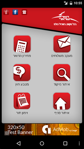 דואר ישראל