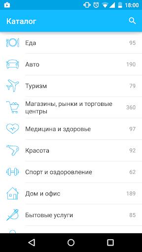 Vitebsk.biz — Оффлайн каталог