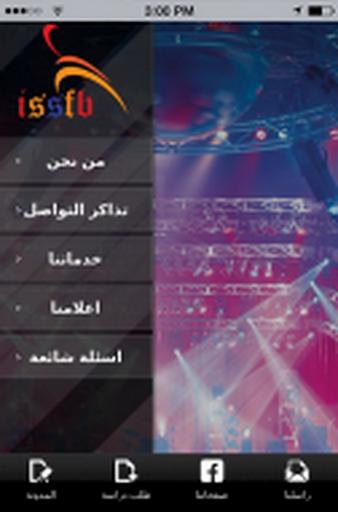 【免費商業App】خدمات وحلول متكاملة للاعمال1.2-APP點子