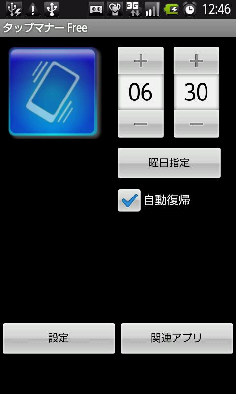 Tap Silent Free- screenshot