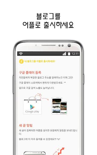 블로그인앱 - 블로그어플 제작