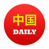 Chinese Khmer Daily Words