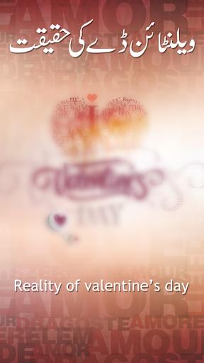 Valentine Day Urdu