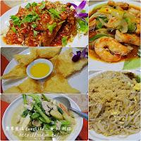 泰味泰國美食館
