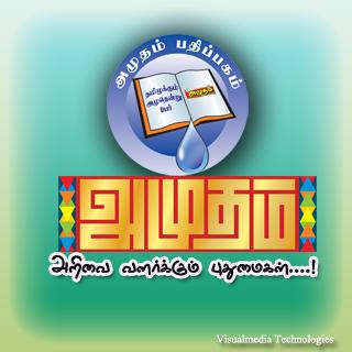 玩免費新聞APP|下載Amudam (அமுதம்) app不用錢|硬是要APP