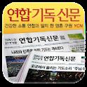 연합기독신문 logo