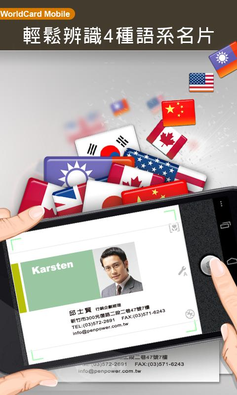 蒙恬名片王 - Mobile(中日韓英名片辨識系統) - screenshot