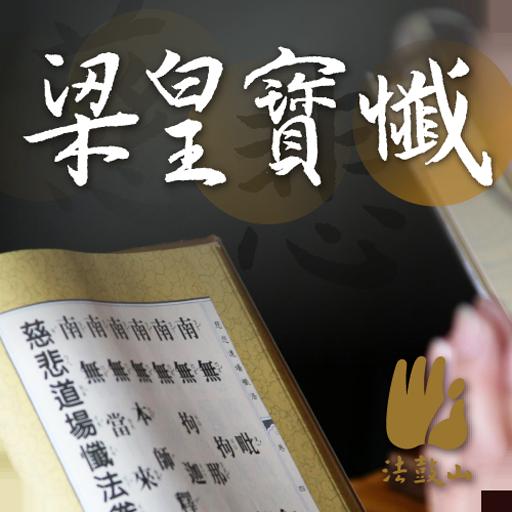 梁皇寶懺-法鼓山 教育 App LOGO-APP開箱王