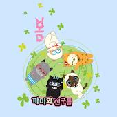 깜장고양이 까미_봄 카톡테마(무료)