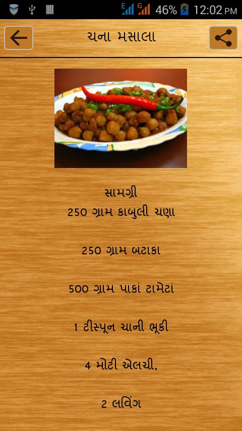 Punjabi recipes in gujarati google play store revenue download punjabi recipes in gujarati google play store revenue download estimates india forumfinder Images