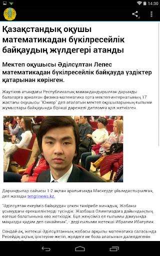 Қазақстан Kazakhstan News 新聞 App-愛順發玩APP