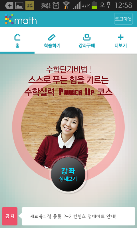 K수학, 서울대 카이스트 출신 강사진의 2만개 인강- screenshot