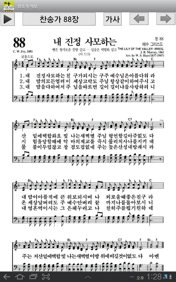 Audio Bible Hymn for Tab- screenshot