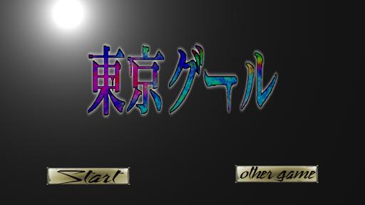 喰種東京 - 東京食屍鬼 - 動作遊戲