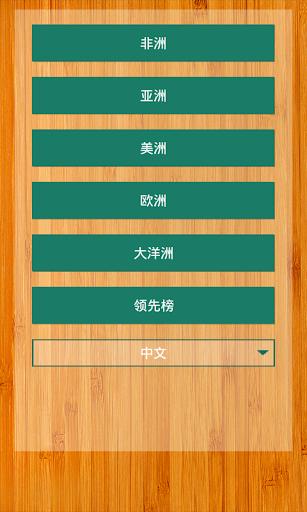 玩免費解謎APP|下載世界國旗解謎遊戲 app不用錢|硬是要APP