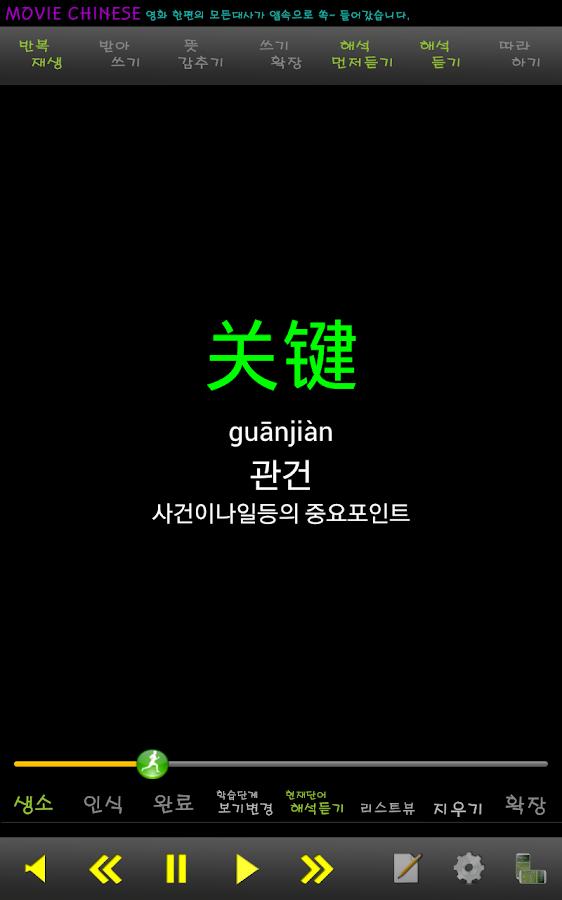 Weini무료 중국어 어휘5000 신 hsk 4급 단어 - screenshot