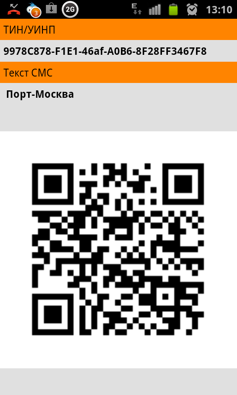 Customs.QR - screenshot