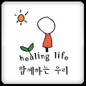 힐링라이프 (Healing Life)