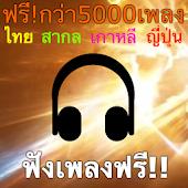 ฟังเพลงฟรี : มากกว่า 5000 เพลง