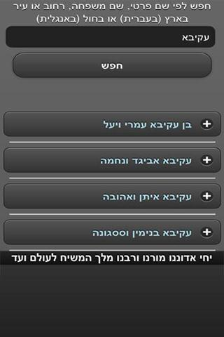 Chabad.Name - screenshot